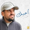 Hussain Al Jassmi - Ahebak artwork