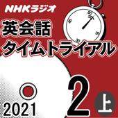 NHK 英会話タイムトライアル 2021年2月号 上