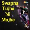 Swapna Tujhe Ni Majhe Original Motion Picture Soundtrack EP