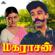 Ilaiyaraaja - Maharasan (Original Motion Picture Soundtrack) - EP