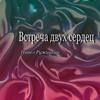 Павел Ружицкий - Встреча двух сердец artwork