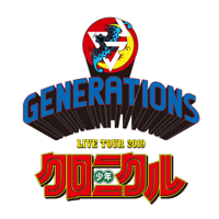 """GENERATIONS LIVE TOUR 2019 """"少年クロニクル"""" - GENERATIONS from EXILE TRIBE"""