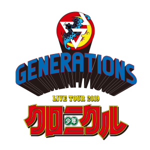 "GENERATIONS from EXILE TRIBE - GENERATIONS LIVE TOUR 2019 ""少年クロニクル"""