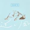 SHE'S - 追い風 アートワーク