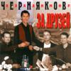 За друзей - Vladimir Chernyakov mp3