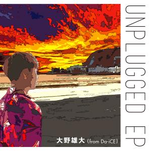 大野雄大 (from Da-iCE) - UNPLUGGED - EP