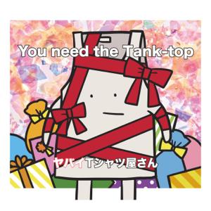 ヤバイTシャツ屋さん - Give me the Tank-top