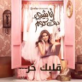 Qalbak Hor Doaa El Sebaii - Doaa El Sebaii