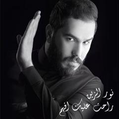 Rahet Aleek Afaham