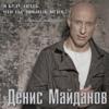 Денис Майданов - Я буду знать, что ты любишь меня… Вечная любовь обложка
