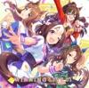 スマホゲーム『ウマ娘 プリティーダービー』WINNING LIVE 01