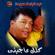 Khalas Ertaht - Abdel Basset Hamouda