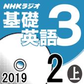 NHK 基礎英語3 2019年2月号(上)