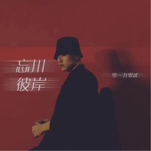 零一九零貳 - 忘川彼岸 (DJ名龍版)