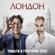 Timati - Лондон (feat. Григорий Лепс)