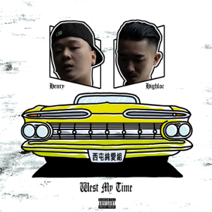 西屯純愛組 - West My Time