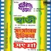 Dhanraj Tamang - Swati - Sansarer Itikatha - Sat Maa