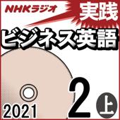 NHK 実践ビジネス英語 2021年2月号 上