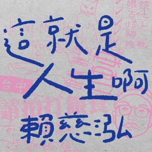 賴慈泓 - 這就是人生啊