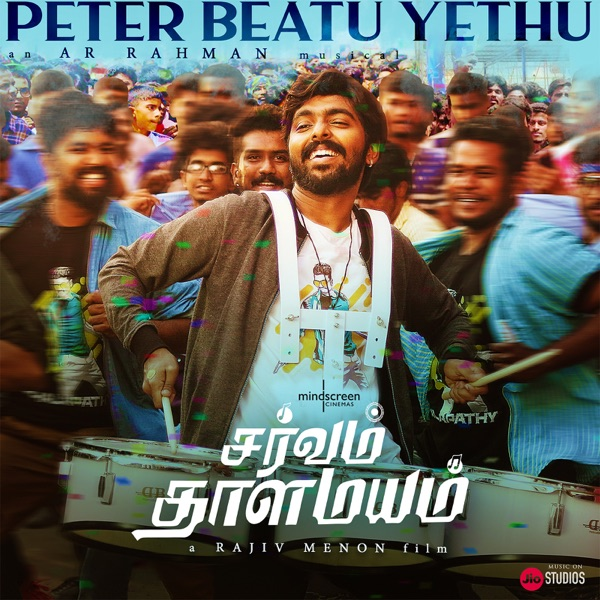 Peter Beatu (Tamil) [From