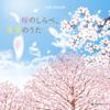 オルゴール・セレクション 桜のしらべ、希望のうた - オルゴール
