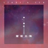 星辰大海 - 黃霄雲