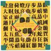 上海民族樂團 - 歡樂中國年 artwork