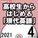 NHK 高校生からはじめる「現代英語」 2021年4月号 - 伊藤 サム