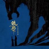 追日 侯志坚, 林冠吟, 高敏伦, 黄伟哲 & 黄康宁 - 侯志坚, 林冠吟, 高敏伦, 黄伟哲 & 黄康宁