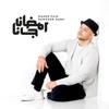 Maher Zain - Ramadan Gana artwork