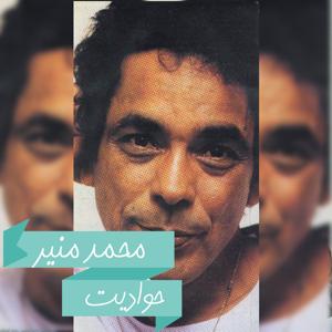 Mohamed Mounir - حواديت