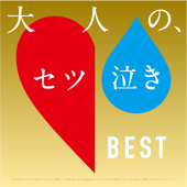Mayonaka no Door / Stay With Me (Original Club Mix) - Miki Matsubara