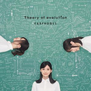 イヤホンズ - Theory of evolution