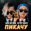 MIA BOYKA & ЕГОР ШИП - Пикачу artwork