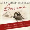 Александр Маршал - Высота обложка