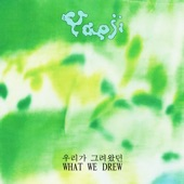 Yaeji - When in Summer, I Forget About the Winter