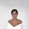 Рави - Про маму обложка