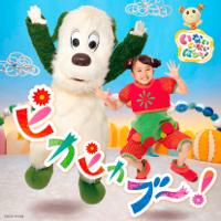 NHK いないいないばあっ! ピカピカブ〜! - Various Artists