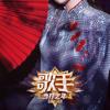 Zhou Shen - 达拉崩吧 (Live) artwork