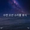 !!! 수면 오션 소리를 휴식 !!! - Ocean Sounds, Ocean Waves For Sleep & BodyHI
