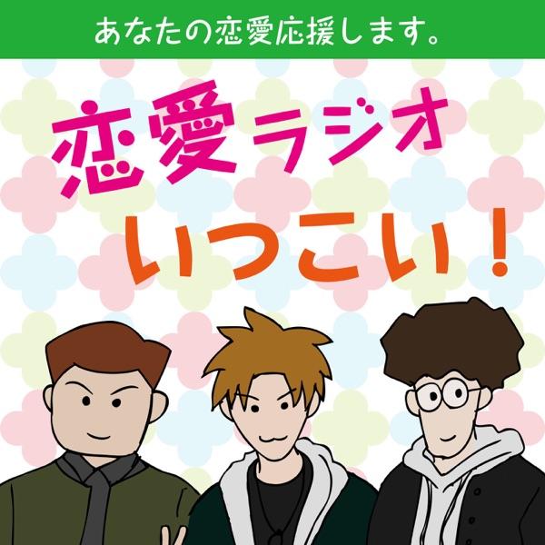 恋愛応援ラジオ『いつこい!』
