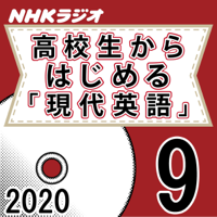NHK 高校生からはじめる「現代英語」 2020年9月号