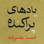 Saba Alizadeh - Dream