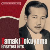 Gunkan Koshinkyoku