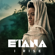 Weakness In Me - Etana