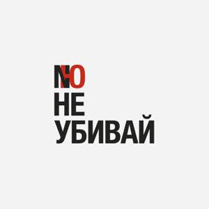 NЮ - Не убивай