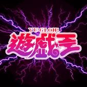 熱き決闘者たち「遊戯王デュエルモンスターズ」より[ORIGINAL COVER]