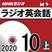 NHK ラジオ英会話 2020年10月号 上