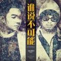 China Top 10 国语流行 Songs - 谁说不可能 (feat. 黄明志) - 朱浩仁