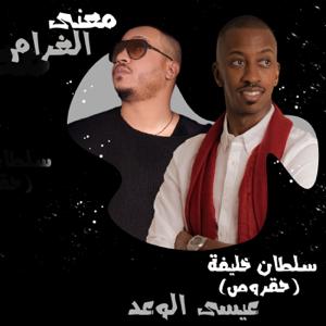 Sultan Khalefah & Essa Alwad - Maana Al Gharam